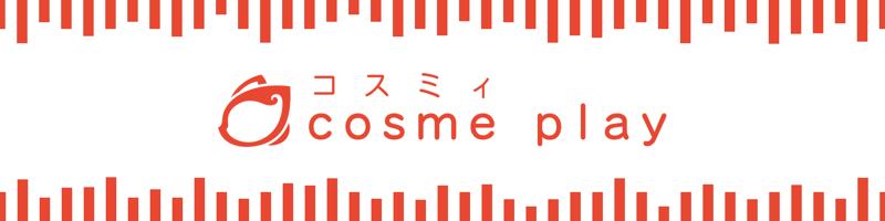 cosme play(コスミィ)のヘッダ画像