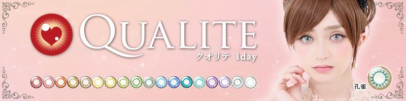 QUALITE(クオリテ)のヘッダ画像