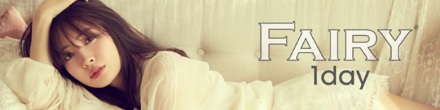 FAIRY 1day (フェアリーワンデー)のヘッダ画像