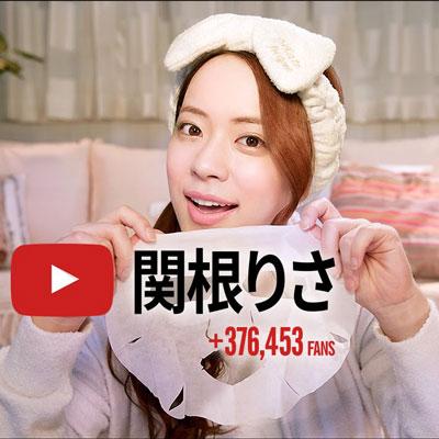 美容系メイク動画YouTuber人気ランキングトップ10を発表!【2017年】