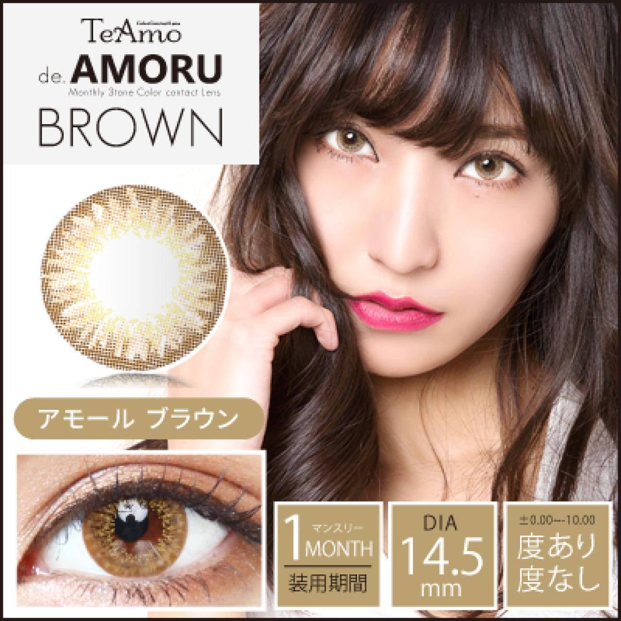 TeAmo(ティアモ) カラコン de.AMORU(ディ.アモール)  ブラウン