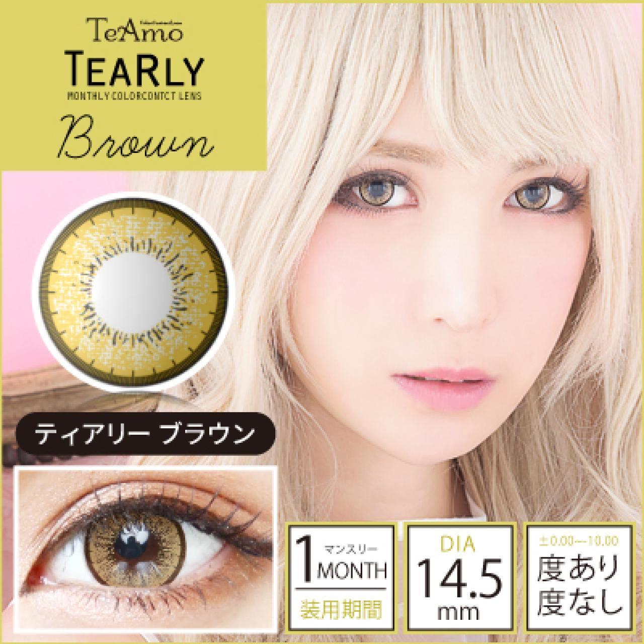 TeAmo(ティアモ) カラコン TEARLY(ティアリー) ブラウン