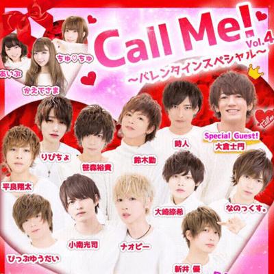 MAKEYバレンタインプレゼント♪Call Me!胸キュンバレンタインスペシャルイベントに無料でご招待♪