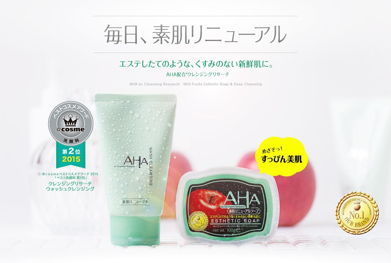 クレンジングリサーチ リンゴ AHA 角質