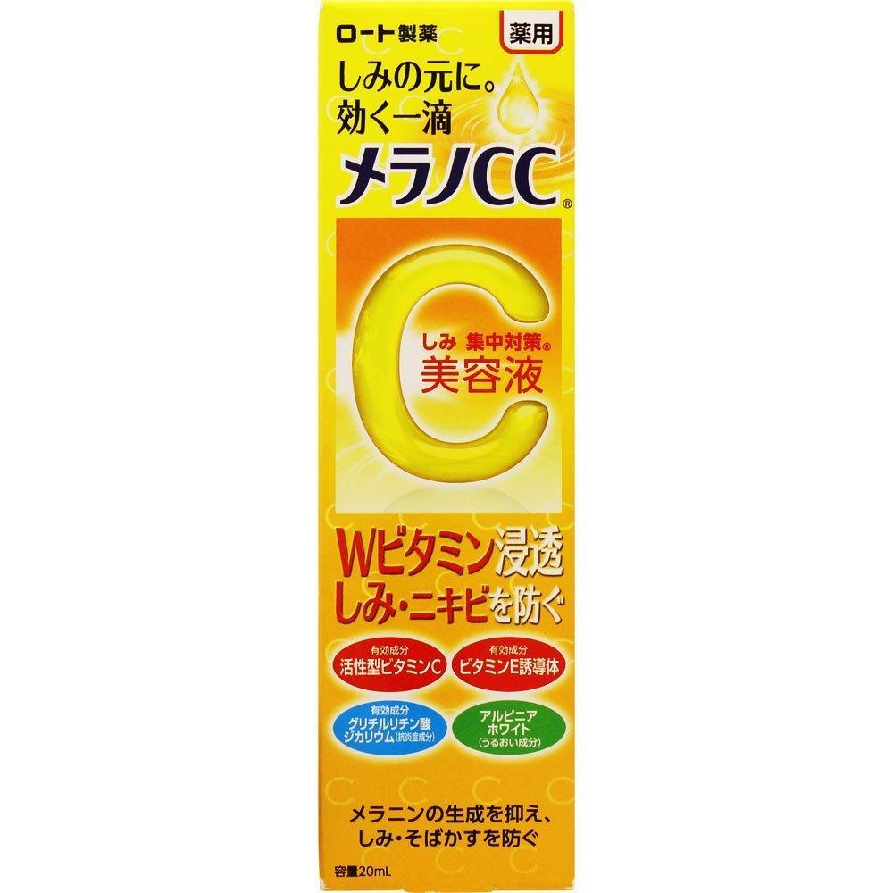 メラノCC 薬用しみ 集中対策 美容液