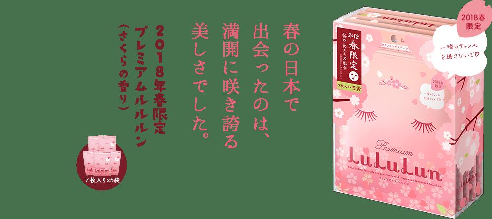 【貼る化粧水】2018春の限定!桜の香りのルルルンマスクレビュー!【一瞬のチャンス逃さないで♡】