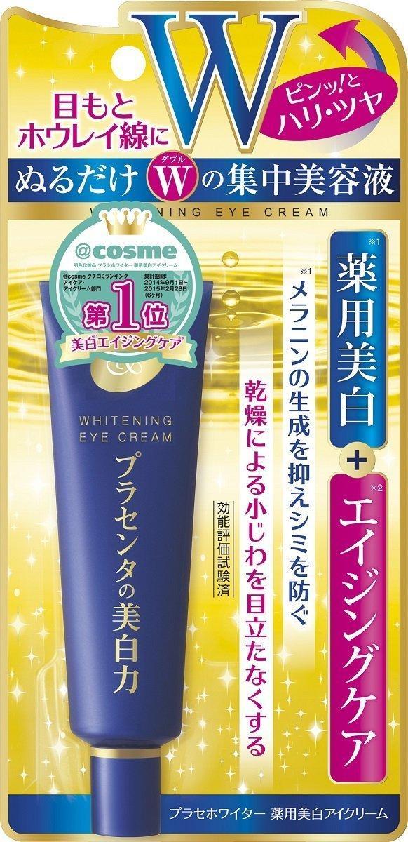 明色化粧品 プラセホワイター 薬用美白アイクリーム