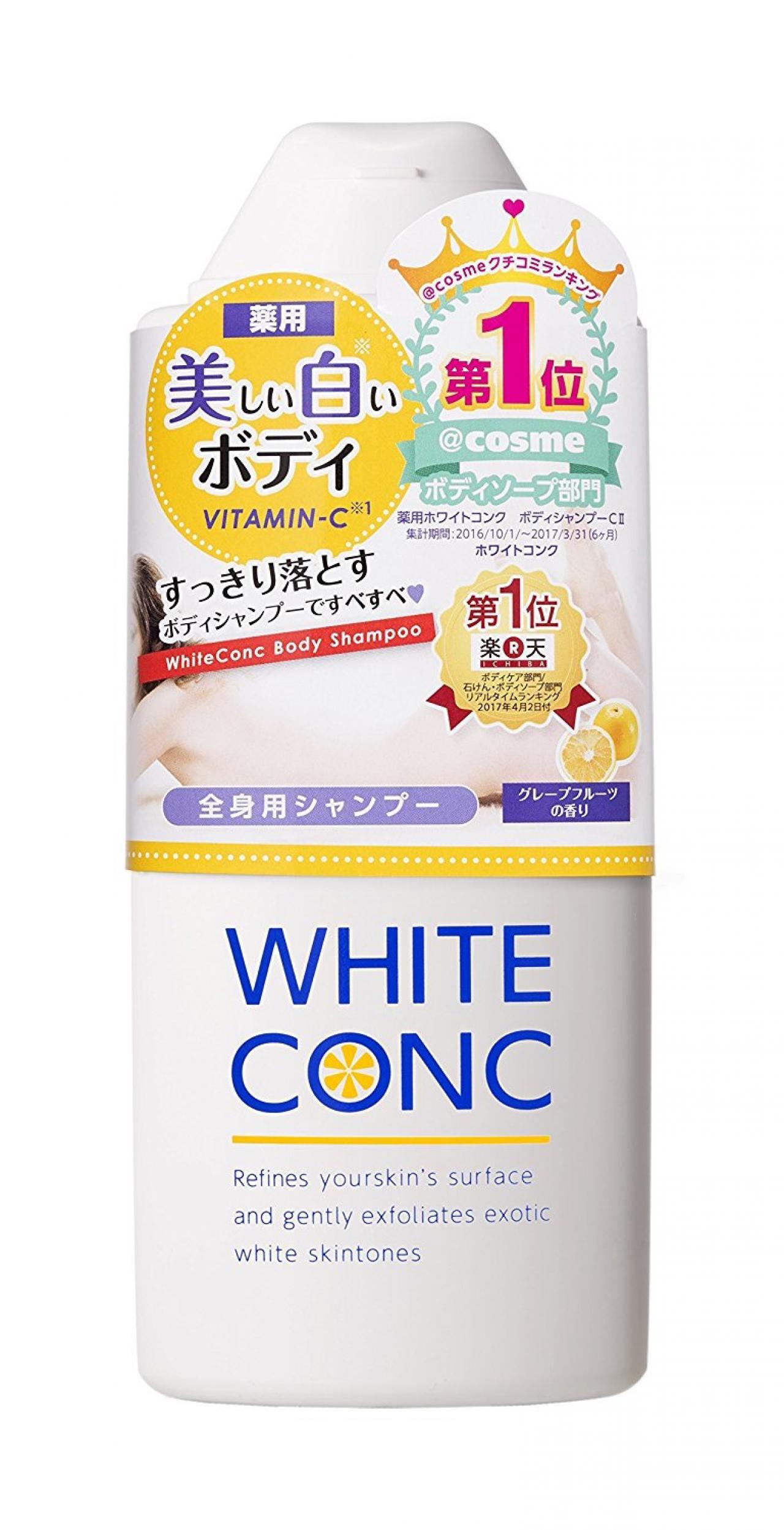 ホワイトコンク 薬用ホワイトコンク ボディシャンプーC II