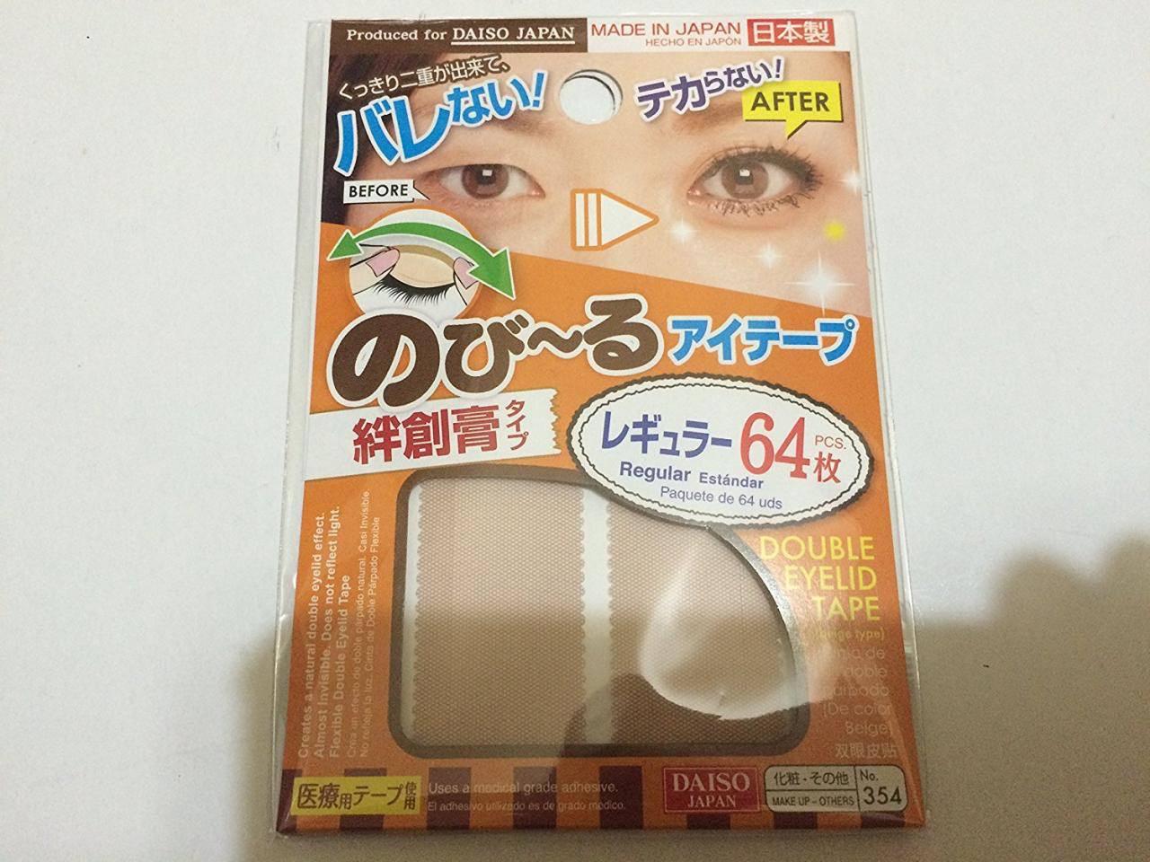 ザ・ダイソー のび~る アイテープ 絆創膏タイプ