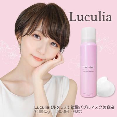 こばしり。プロデュースの炭酸美容液『Luculia(ルクリア)』が肌ケアにおすすめ!