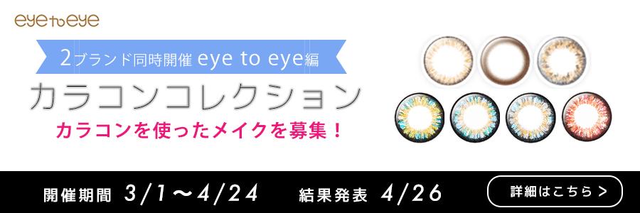 eye to eyeコレクション