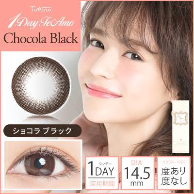 14.5㎜ Chocola Black