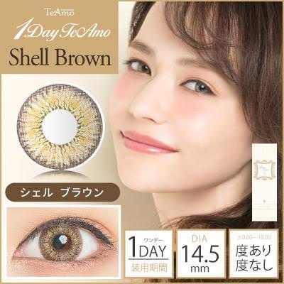 14.5㎜ Shell Brown Brown
