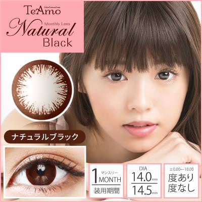 14㎜ Natural Black