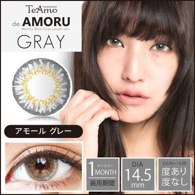 14.5㎜ de.Amoru Gray