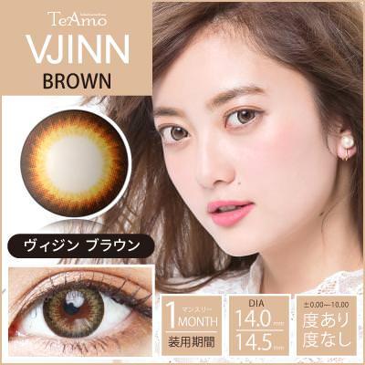 14.5㎜ Vjinn Brown
