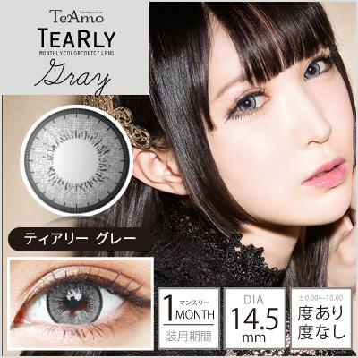 14.5㎜ Tearly Gray