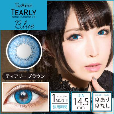 14.5㎜ Tearly Blue