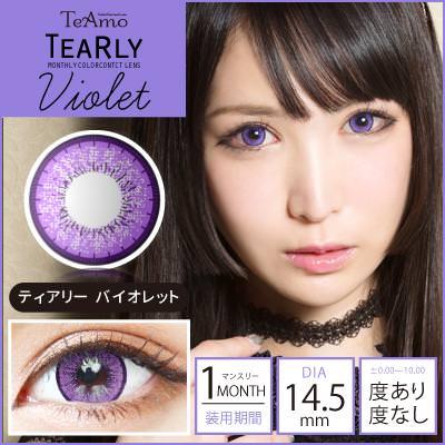 14.5㎜ Tearly Violet