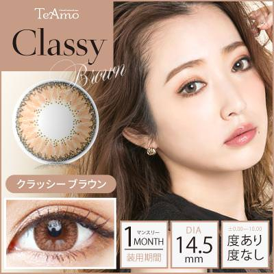 14.5㎜ Classy Brown