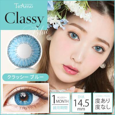 14.5㎜ Classy Blue