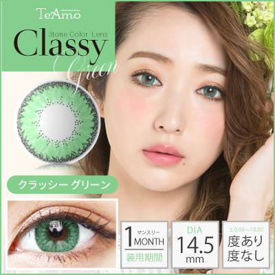 14.5㎜ Classy Green