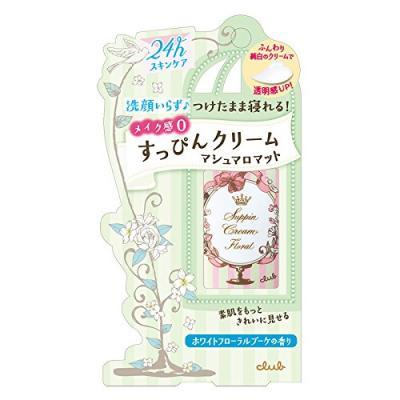 すっぴんクリーム マシュマロマット(ホワイトフローラルブーケの香り)