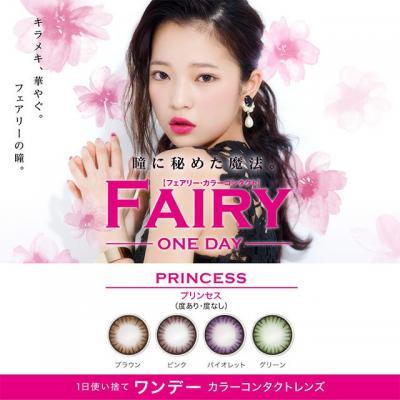 FAIRY ONE DAY(ナチュラル/プリンセス)