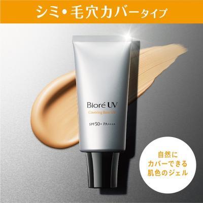 ビオレUV SPF50+の化粧下地UV シミ・毛穴カバータイプ