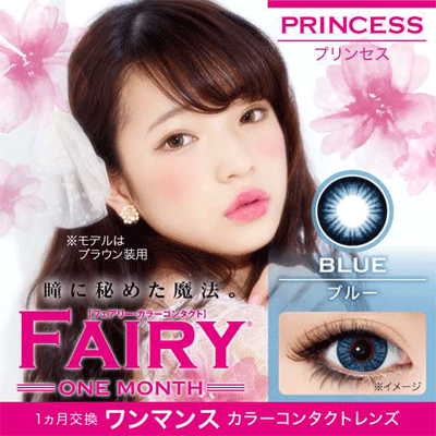 フェアリープリンセス【ブルー】