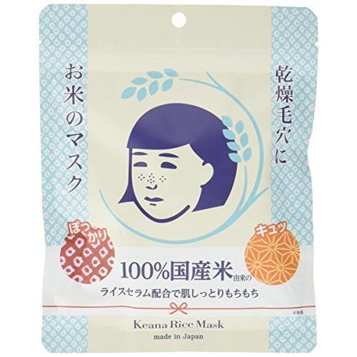 お米のマスク