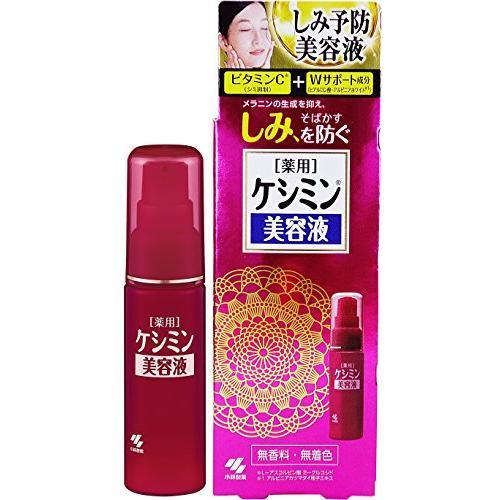ケシミン美容液