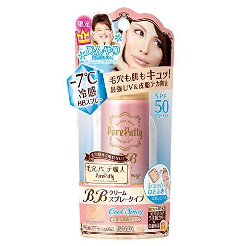 BBクリーム ひんやりスプレータイプ