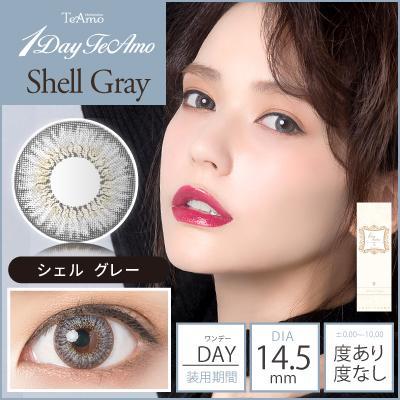 14.5㎜ Shell Gray