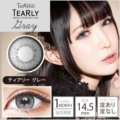 14.5㎜ Tearly Gray Gray