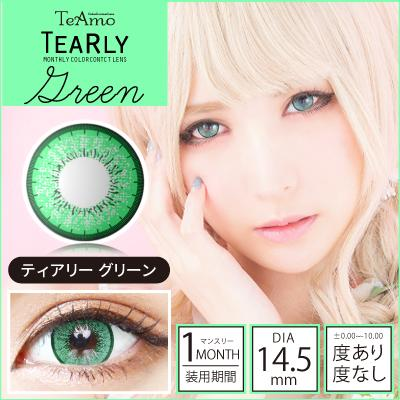 14.5㎜ Tearly Green