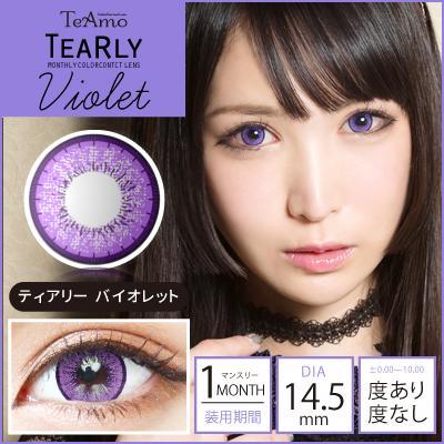 14.5㎜ Tearly Violet Violet