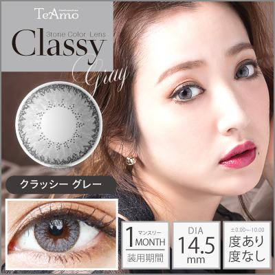 14.5㎜ Classy Gray Gray