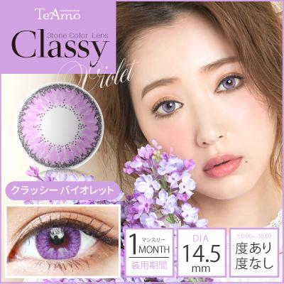 14.5㎜ Classy Violet