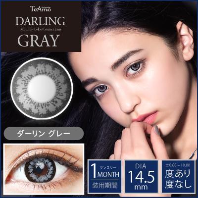14.5㎜ Darling Gray Gray