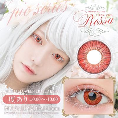14.5mm Epic Rossa