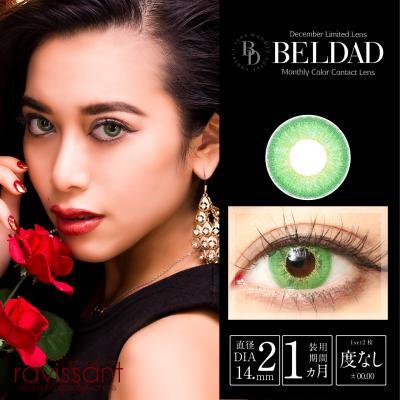 14.2mm ravissant Beldad