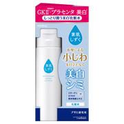 しっとり潤う美白化粧水