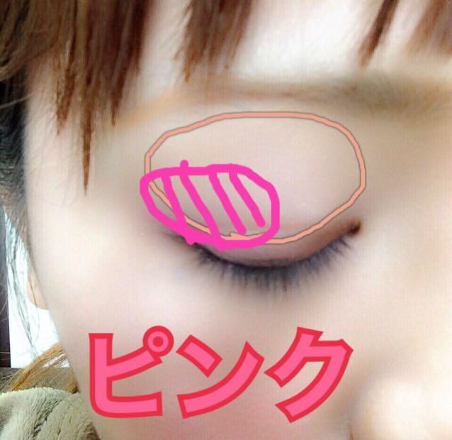 黒目から目尻にかけてピンクのシャドウ