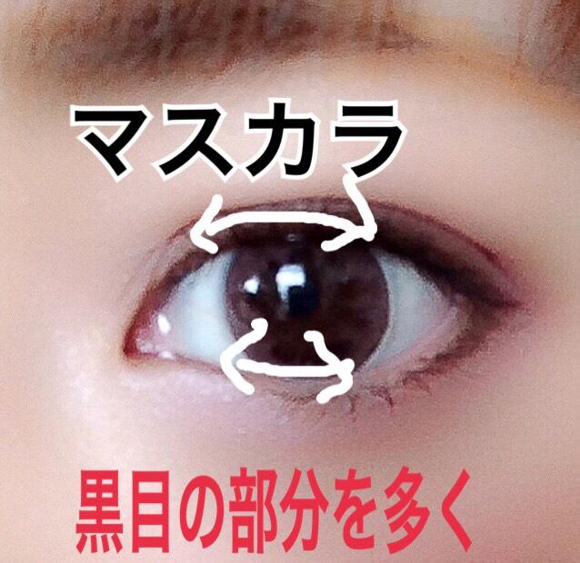 マスカラを塗る 黒目の部分は二度塗り