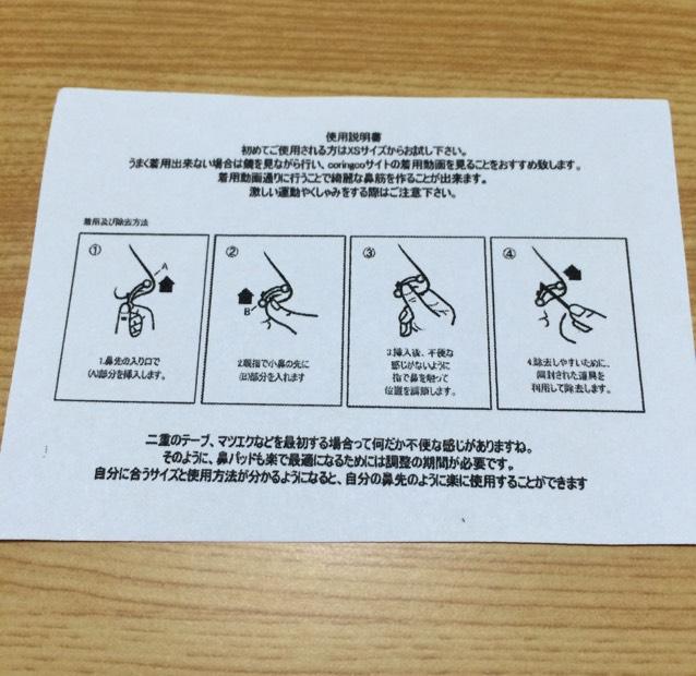 あと日本語の説明書。 これを見ながらつけていきます