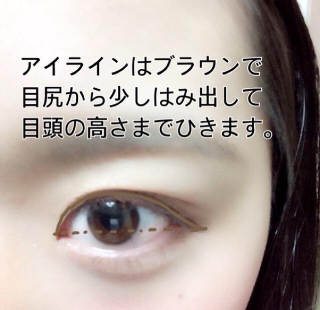 ⑤アイラインはブラウンを使用し、目尻から少しはみ出して目頭の高さまでひきます。 ⑥マスカラもブラウンを使用し、上下に塗ります。