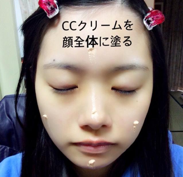 ①CCクリームを顔全体に塗ります。