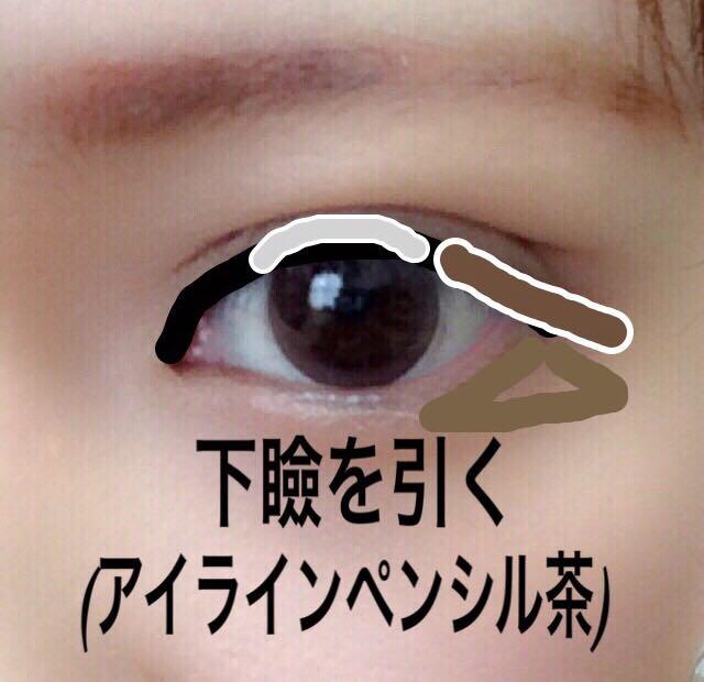 下瞼の目尻をペンシル茶で  マスカラをたっぷり塗って完成