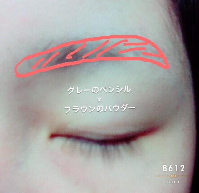 眉はやや細めで長めに。上がって下がるみたいなイメージでグレーのペンシル×ブラウンのパウダーで描きます